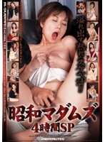 「昭和マダムズ 4時間SP」のパッケージ画像