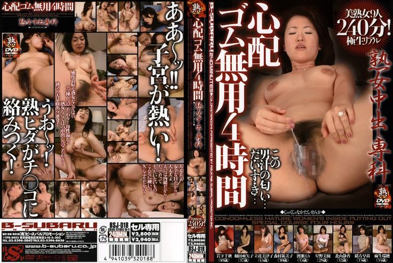 人妻、立花美津子出演のフェラ無料動画像。心配ゴム無用4時間 熟女中出し専科