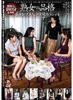 熟女の品格 美セレブ8人3時間スペシャル