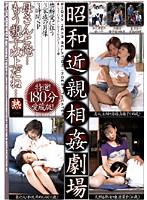 (64bsj037)[BSJ-037] 昭和近親相姦劇場 ダウンロード