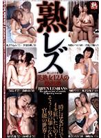(64bsj041)[BSJ-041] 熟レズ 美熟女12人の激烈愛 ダウンロード