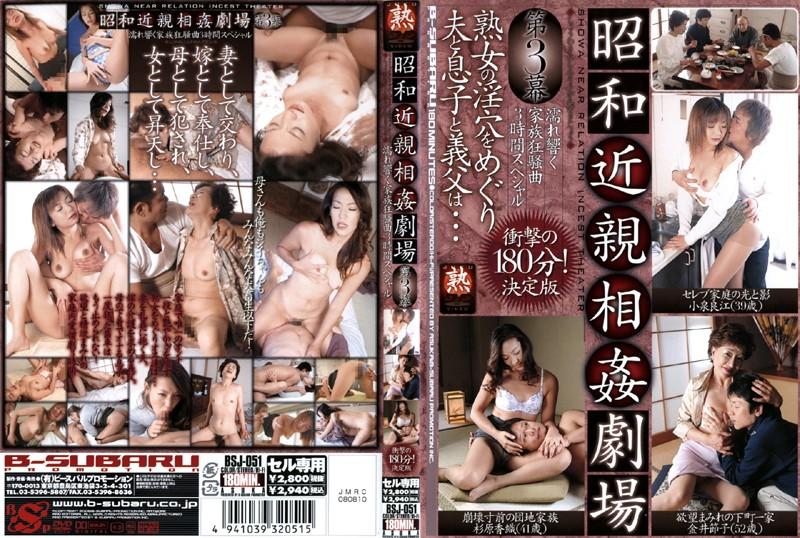 人妻、小泉良江出演の近親相姦無料熟女動画像。昭和近親相姦劇場 第3幕