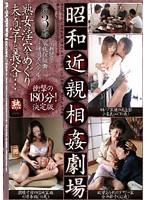 (64bsj051)[BSJ-051] 昭和近親相姦劇場 第3幕 ダウンロード