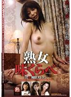 (64bsj060)[BSJ-060] 熟女味くらべ 賞味期限スレスレ ダウンロード