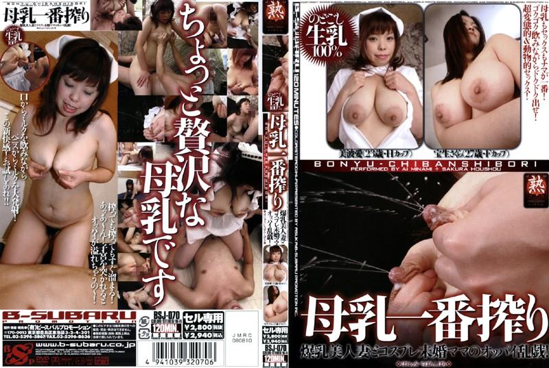 Fカップの人妻、宝生桜出演のH無料熟女動画像。母乳一番搾り