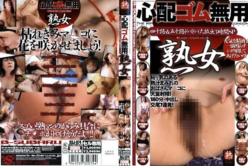四十路の人妻、安西玲子出演のsex無料動画像。心配ゴム無用熟女 四十路&五十路ドバドバ大放出3時間SP