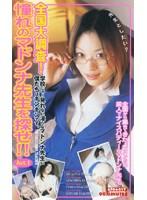 (65afg017)[AFG-017] 全国大調査!憧れのマドンナ先生を探せ!! Act.1 ダウンロード