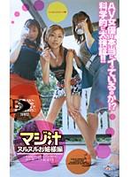 (65agl029)[AGL-029] マジ汁 ヌルヌルお姉様編 ダウンロード