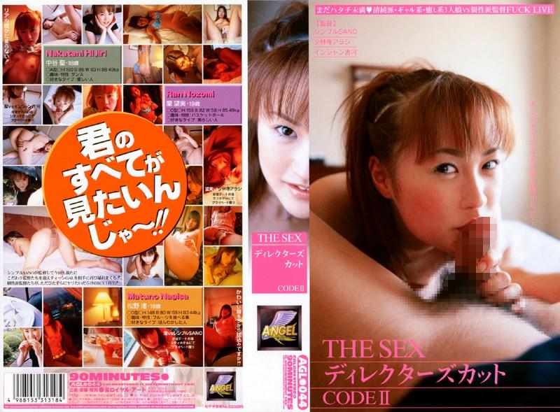 THE SEX ディレクターズカット CODE II