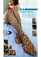(65agp1004)[AGP-1004] 魅惑の足コキTIME 美脚お姉さんにイジられたい ダウンロード