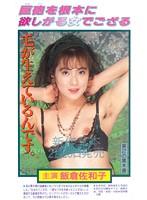 巨砲を根本に欲しがる女でござる 飯倉佐和子