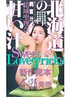 北海道の甘い汁 興奮汁 SweetLoveTricks 結城聖理奈