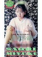 「私生活のない女 美雪沙織」のパッケージ画像