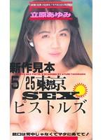「東京SEXピストルズ 立原あゆみ」のパッケージ画像