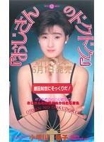 (65bic00144)[BIC-144] おじさんのドクドク 小早川景子 ダウンロード