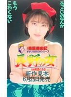 (65bic00153)[BIC-153] 長野の女 美里美由記 ダウンロード