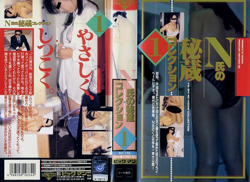 [BIC-196] N氏の秘蔵コレクション 1