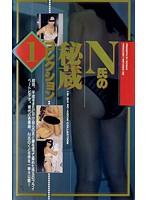 N氏の秘蔵コレクション 1 ダウンロード