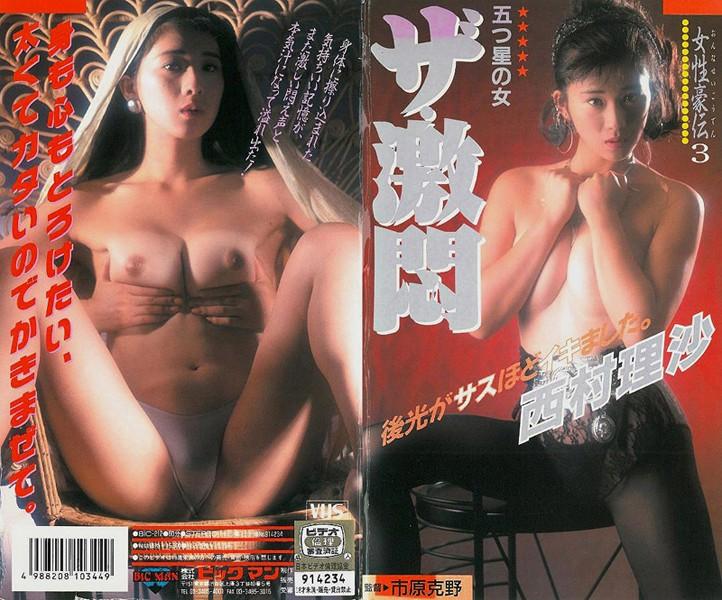 (65bic00212)[BIC-212] 女性豪伝 3 ザ・激悶 西村理沙 ダウンロード