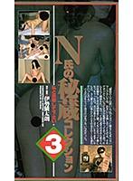 (65bic00216)[BIC-216] N氏の秘蔵コレクション 3 ダウンロード