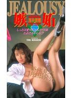 (65bic00221)[BIC-221] 嫉妬 浅井理恵 ダウンロード