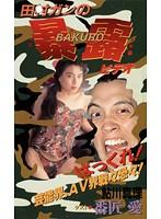 田村ガンの暴露ビデオ ダウンロード