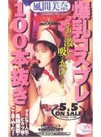 爆乳コスプレ100本抜き ダウンロード