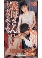 「義母さんもうガマンできない 秋山まり子」のパッケージ画像