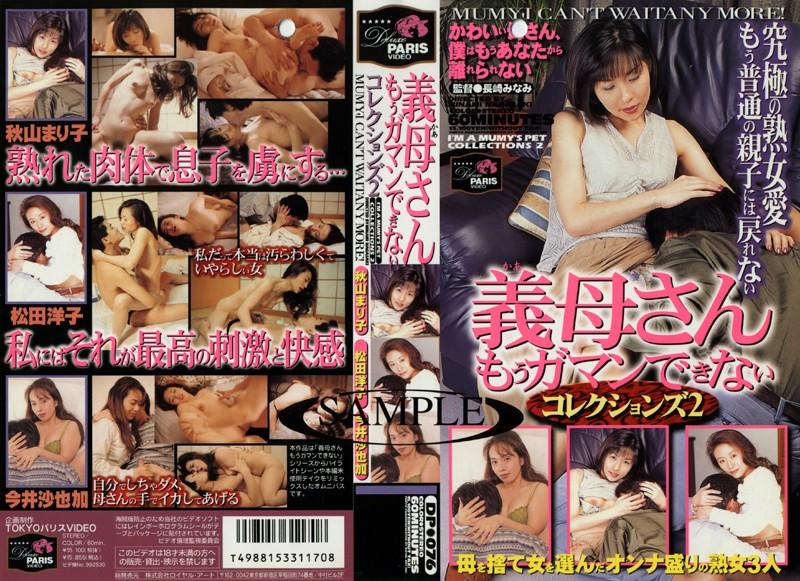 熟女、秋山まり子出演の近親相姦無料動画像。義母さんもうガマンできないコレクションズ2