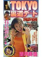 (65dp078)[DP-078] TOKYO裏道デート 望月美佳 ダウンロード