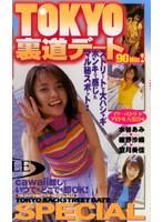 (65dp082)[DP-082] TOKYO裏道デート SPECIAL ダウンロード