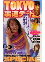 「TOKYO裏道デート SPECIAL」のパッケージ画像