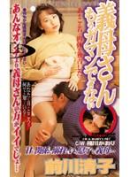 (65dp086)[DP-086] 義母さんもうガマンできない 前川清子 ダウンロード