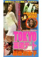 (65dp089)[DP-089] TOKYO裏道デート 藤森加奈子 ダウンロード