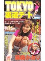 「TOKYO裏道デート 藤森かおり」のパッケージ画像