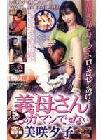 (65dp091)[DP-091] 義母さんもうガマンできない 美咲夕子 ダウンロード