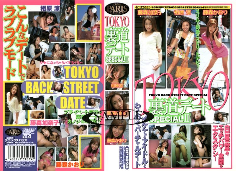 TOKYO裏道デート SPECIAL 2