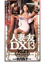 人妻の友DX 13 木内玲子 ダウンロード