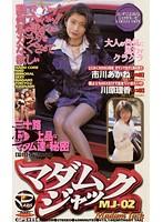 マダムジャック MJ-02 ダウンロード