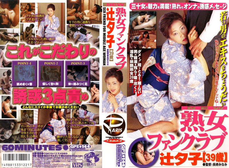 浴衣の人妻、辻夕子出演の騎乗位無料動画像。NEW 熟女ファンクラブ 辻夕子