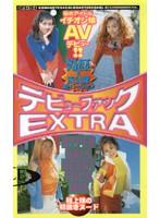 デビューファック EXTRA ダウンロード