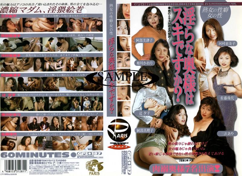 奥様、阿部美津子出演の騎乗位無料動画像。熟女の性癖・女の性 淫らな奥様はスキですか?