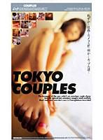 TOKYO COUPLES ダウンロード