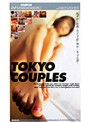 TOKYO COUPLES