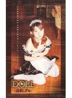 DOLL〜ヴィッチ〜