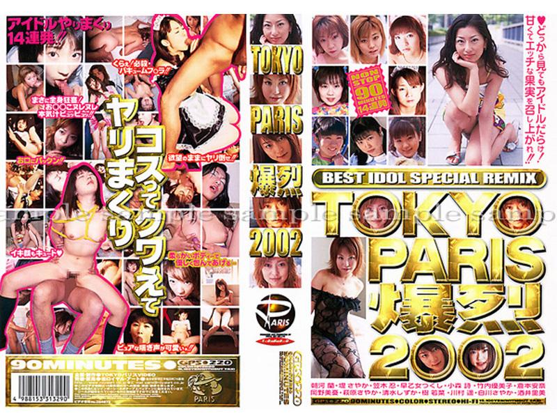 (65gps220)[GPS-220] TOKYO PARIS 爆裂2002 ダウンロード
