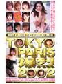 TOKYO PARIS 爆裂2002