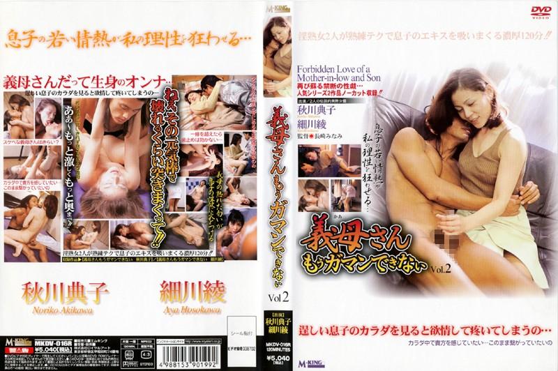 人妻、秋川典子出演の近親相姦無料熟女動画像。義母さんもうガマンできない VOL.2