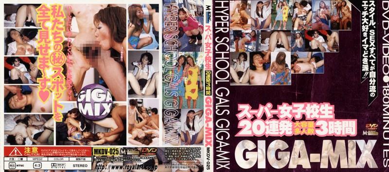 制服のギャルの乱交無料ロリ動画像。スーパー女子校生20連発3時間 GIGA-MIX