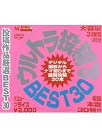 ウルトラ投稿's BEST 30 ダウンロード